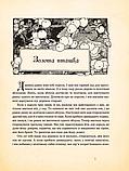 Казки для дітей та всієї родини з ілюстраціями Артура Рекхема, фото 7