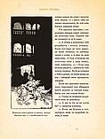 Казки для дітей та всієї родини з ілюстраціями Артура Рекхема, фото 10