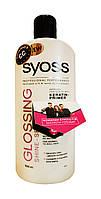 Бальзам Syoss Glossing Shine-Seal Эффект ламинирования для нормальных и тусклых волос - 500 мл.