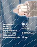 Дрель Искра ИДУ-1050, фото 2