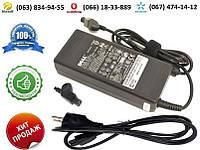 Зарядное устройство Dell Latitude C540 (блок питания)