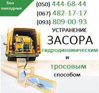 Чистка канализации в Днепропетровске, Прочистка канализации стояка, труб в Днепропетровске, Пробивка