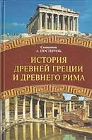 История Древней Греции и Древнего Рима. Священник А. Постернак