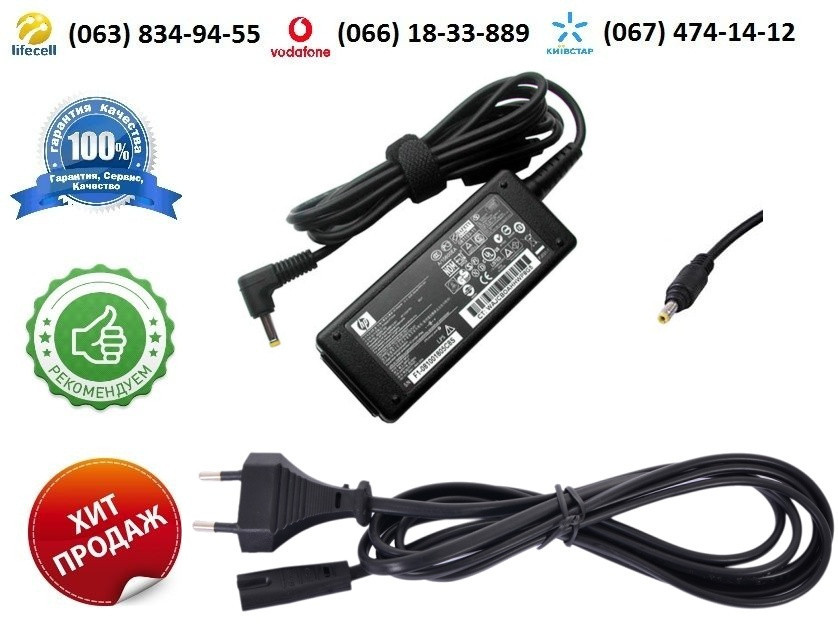 Зарядное устройство HP Mini 1000 (блок питания)