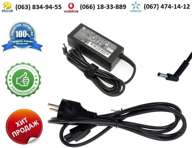 Зарядное устройство HP Pavilion 15-G (блок питания)
