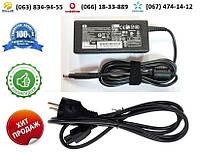 Зарядное устройство HP Spectre XT 13-2110EE (блок питания)