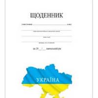 Дневник белая обложка Щ-4