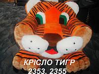 Детское мягкое Кресло Тигр (51 см)