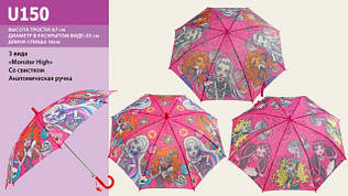 Зонтик Monster High