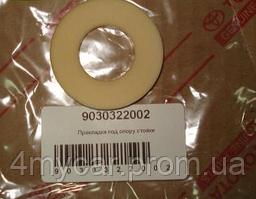 Кольцо уплотнительное (производство TOYOTA ), код запчасти: 9030322002