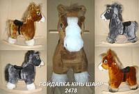 Качалка-лошадка Шайр (75см)
