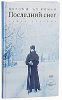 Последний снег. Стихотворения + CD (18 песен). Иеромонах Роман (Матюшин)