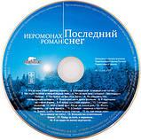 Последний снег. Стихотворения + CD (18 песен). Иеромонах Роман (Матюшин), фото 2