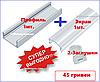 Алюминиевый профиль  SL-7 + Рассеиватель матовый или прозрачный + заглушки