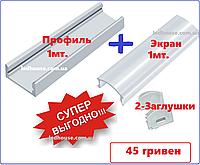 Алюминиевый профиль  SL-7 + Рассеиватель + заглушки, фото 1