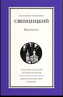 Избранное. Свенцицкий Валентин Павлович, фото 1