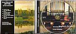 Музичний сд диск ВОЛШЕБНАЯ СЕРИЯ КЛАССИКИ Бах Иоганн Себастьян (2009) (audio cd), фото 2