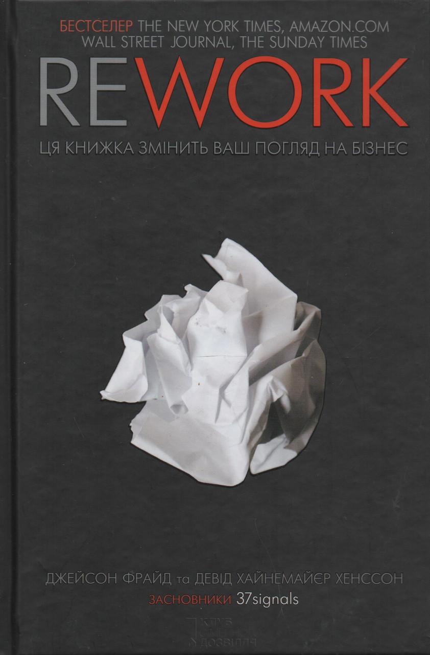 Ця книжка змінить ваш погляд на бізнес. Дж. Фрайд, Д. Х. Хенссон