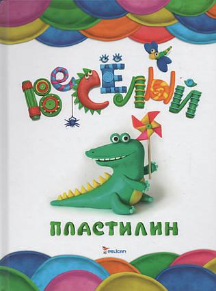 Веселий пластилін. Н. Лук'яненко