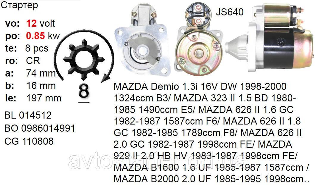 Стартер б/у KIA Carens Rio Shuma MAZDA 323 626 B2200 E2000 MX-3 Xedos 6