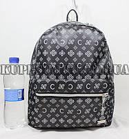 Рюкзак городской практичный стильный на каждый день для молодежи