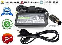 Зарядное устройство Sony Vaio VGN-T27TP (блок питания)