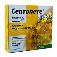 Септолете Плюс Мёд и Лайм - Антисептик - паст. 1,2 мг № 18