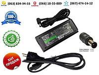 Зарядное устройство Sony Vaio VGN-CS390JCW (блок питания)