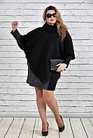 Пончо жіночі чорне 0343-1, з 42 по 74 розмір