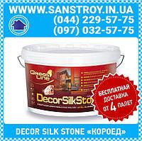 Декоративная штукатурка на силиконовой основе DECOR SILK STONE «КОРОЕД»