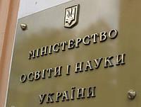 Новації Міністерства освіти і науки України