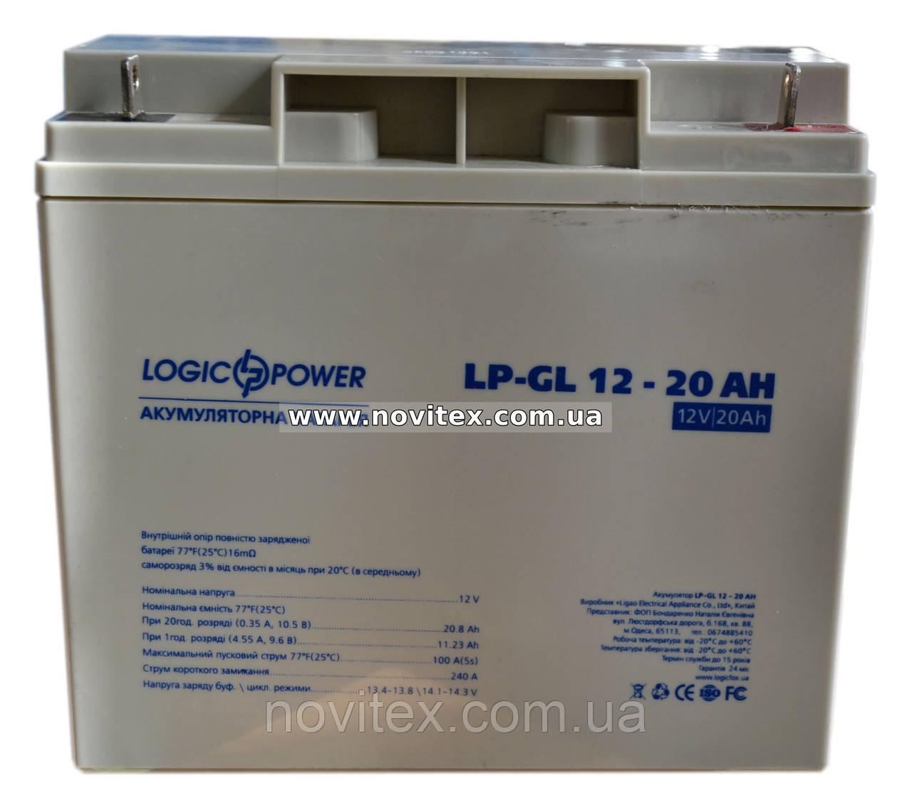 Аккумулятор гелевый Logicpower LP-GL 12V 20AH