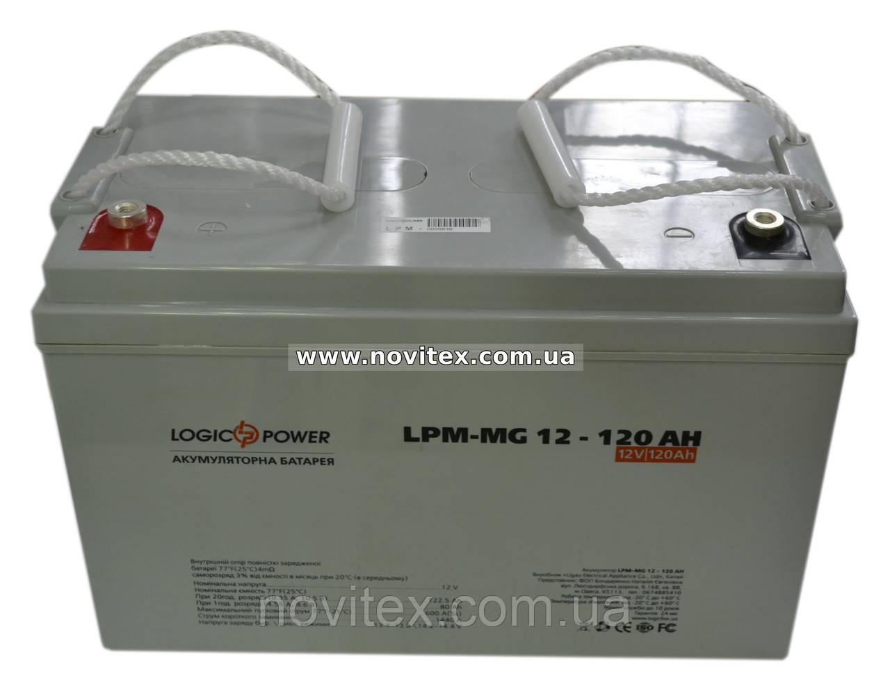 Аккумулятор мультигелевый Logicpower LPM-MG 12V 120AH