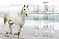 Календарь магнитный 2014 Лошадь 02