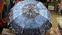 Женский зонт карбон  00132 (К.О.Т.)