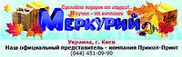 """Компания """"Прикол-Принт"""" - официальный представитель компании """"Меркурий"""" в Киеве"""