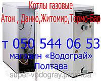 Котел газовый для отопления Атон, Данко, Житомир, Термо-бар