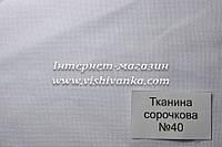 Ткань сорочечная №40. БЕЛАЯ