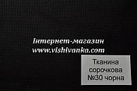 Ткань сорочечная №30. ЧЕРНАЯ