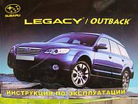 Subaru Legacy 4 Руководство по эксплуатации и техническому обслуживанию