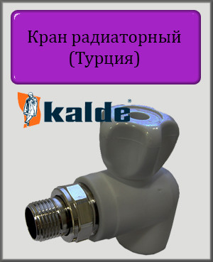 "Кран Kalde 20х1/2"" радиаторный угловой"