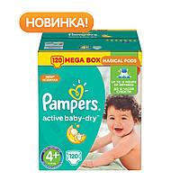 Подгузники детcкие Pampers Active Baby-Dry Maxi Plus 4+ (9-16 кг), Мега упаковка 120 шт