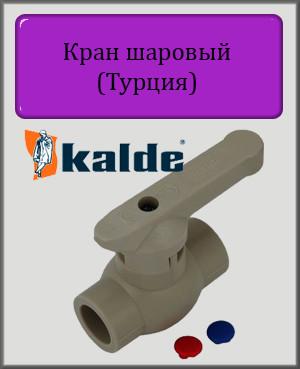 Кран Kalde 40 шаровый полипропилен