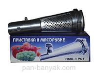 Приставка-соковыжималка к мясорубке Полтава  алюминий (ПМБ-1)