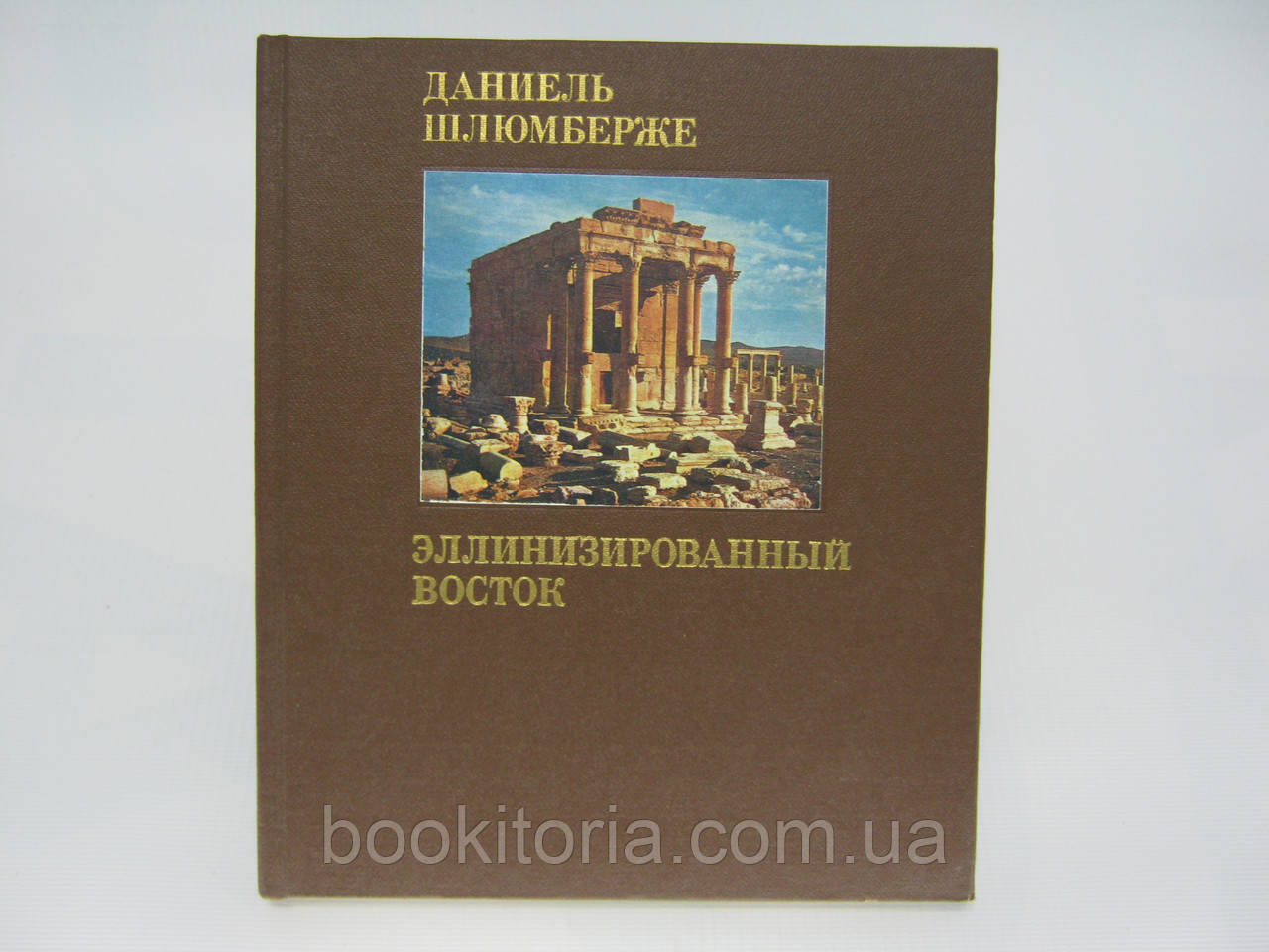 Шлюмберже Д. Эллинизированный Восток (б/у).