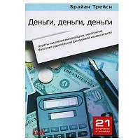 Брайан Трейси  - Деньги, деньги, деньги. Секреты мышления миллионеров, накопления богатства