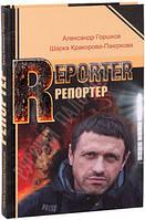 Репортер. Александр Горшков. Шарка Кракорова-Паюркова