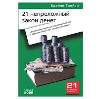 Брайан Трейси - 21 непреложный закон денег
