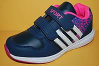 Детские кроссовки ТМ Солнце Код 608-2/СМ размеры 26-31
