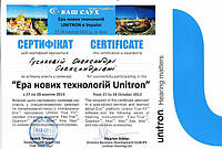 Семинар компании UNITRON г. Киев